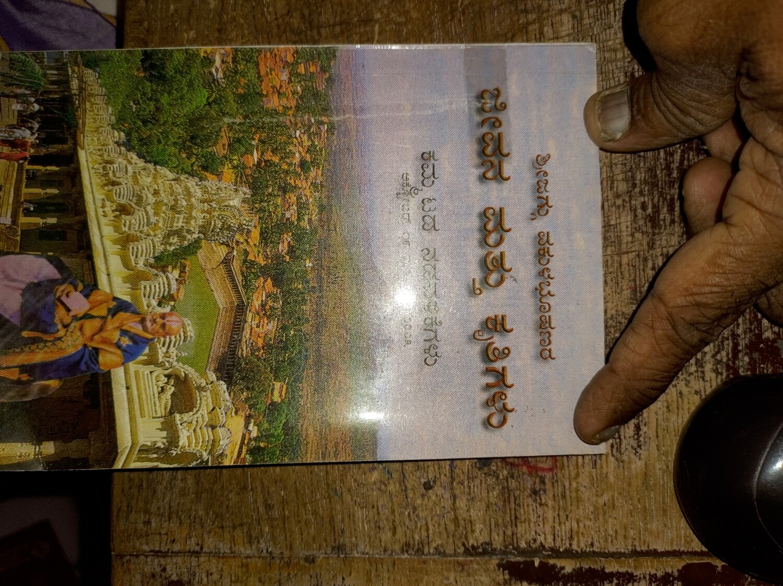 Life & Works of Jaggu Vakulabhushanachar