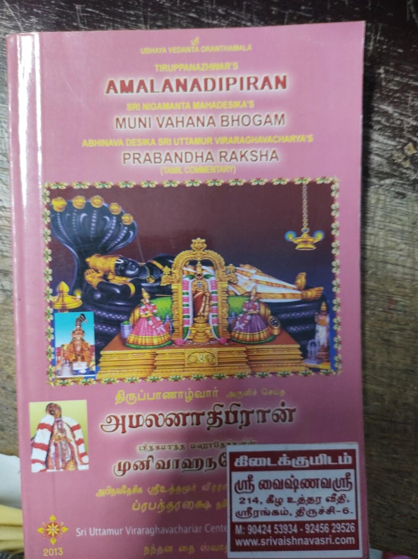 Printed book - Amalanadhipiran Munivahana bhogam