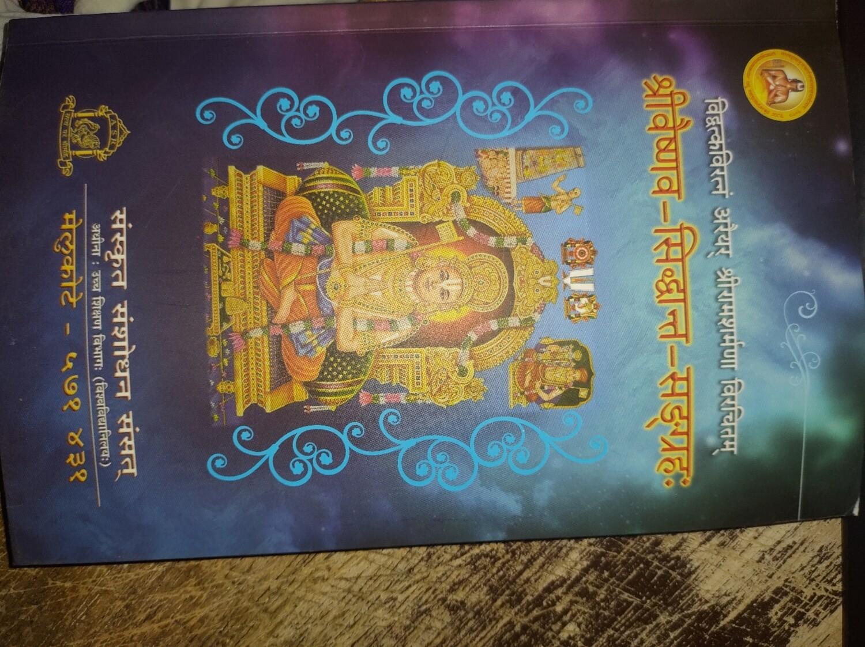 Sri Vaishnava Siddhanta Sangraha