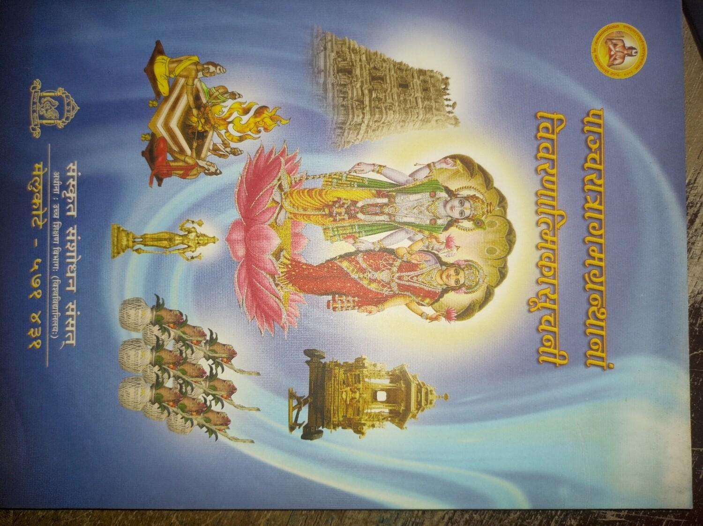 Pancharatra Agama Granthanam Vivaranathmikaa Soochani