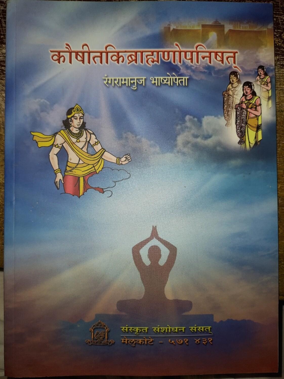 Kaushitaki Brahmana Upanishad