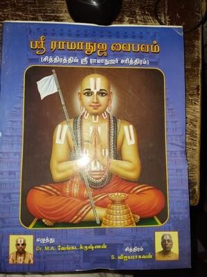 Sri Ramanuja Vaibhavam - Pictorial