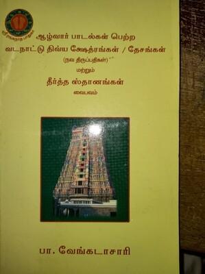 Vadanattu Divyadesam & Theertha Sthanams