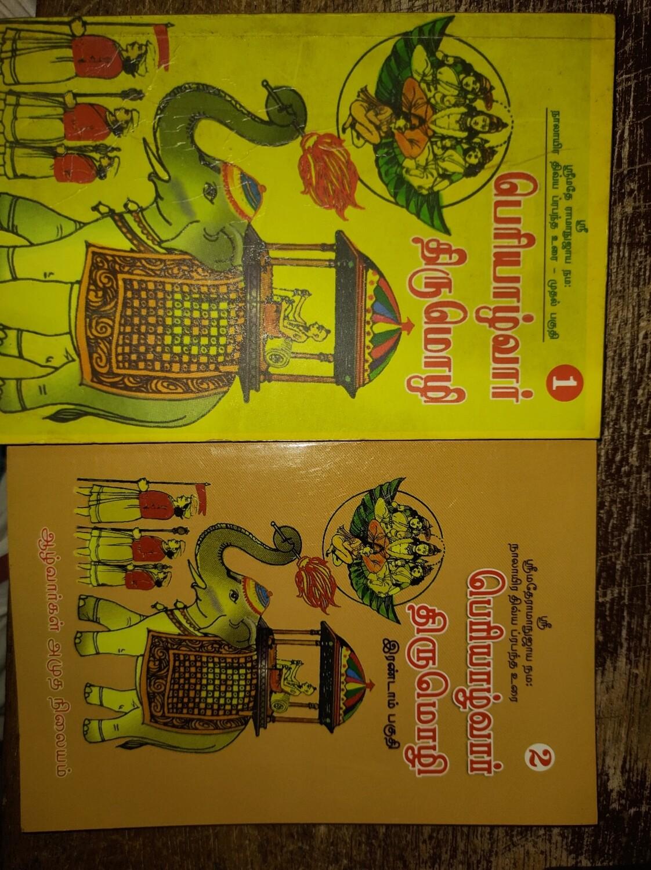 Periyazhvar Tirumozhi ,2 vols Azhwar Amudha Nilayam