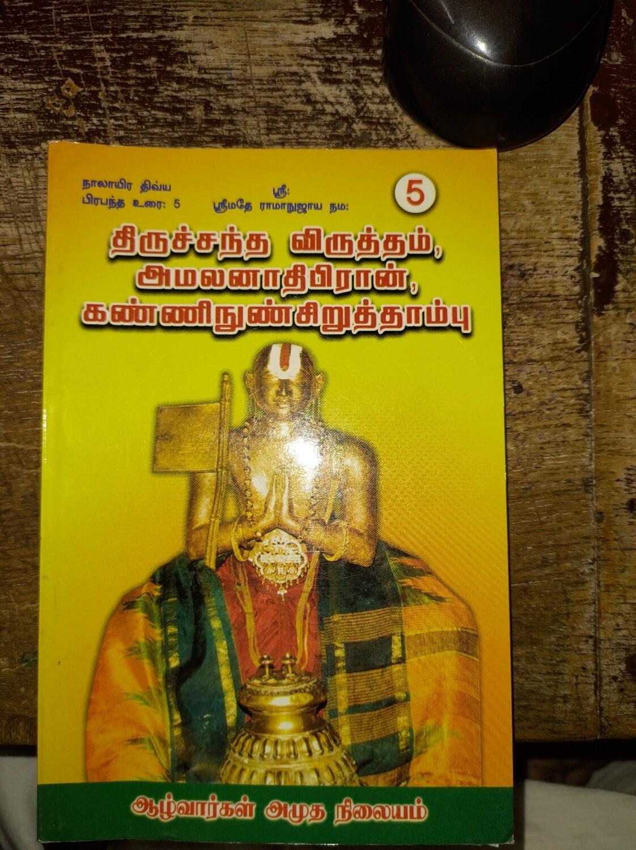 Printed book - Amalanadhipiran Tiruchandavirutham & Kanninunn siruthambu - AA Nilayam