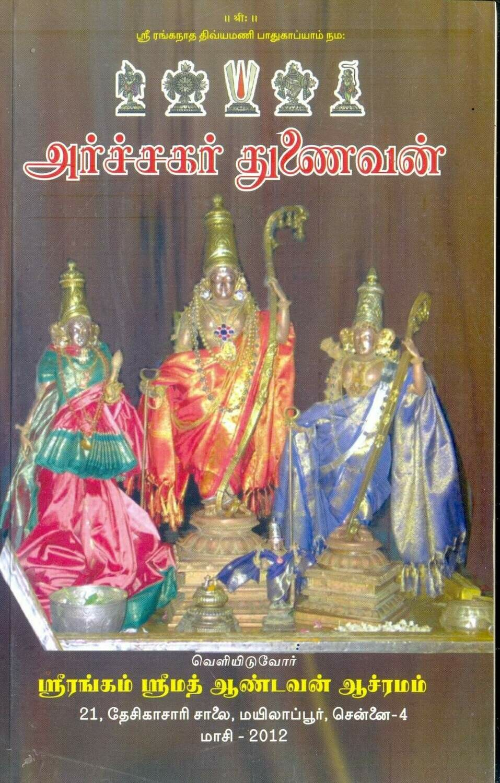 Printed Book , Archagar Thunaivan - அர்ச்சகர் துணைவன்-  ஆண்டவன் ஆஸ்ரமம் பதிப்பு.