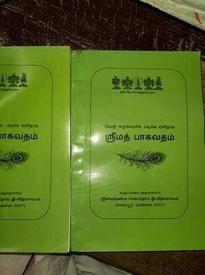 printed book - Easy to Read Srimad Bhagavatam Koothapakkam -  எளிதில் படிக்க ஸ்ரீமத் பாகவதம், கூத்தப்பாக்கம் ஸ்வாமி