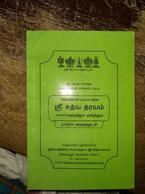 printed book - Sree Gadyatrayam tabulated, Sanskrit Tamil, Koothapakkam