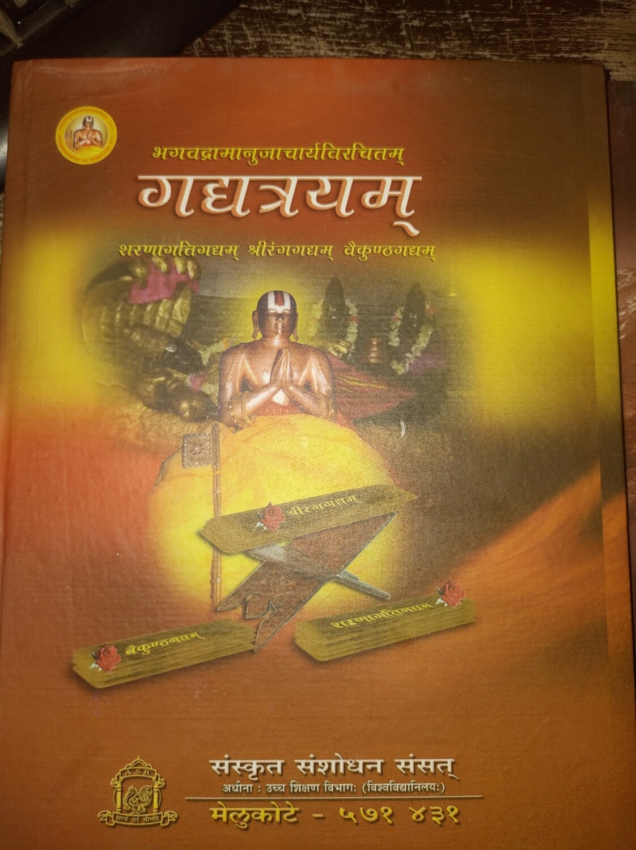 Print book Gadyatrayam- ASR
