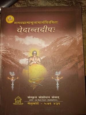 Vedanta Deepa