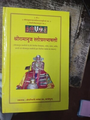 Shri / Shree Ramanuja Stotra Ratnavali, Hindi
