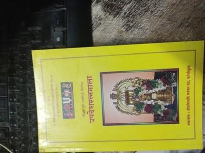 Upadesha Rathnamala / Upadesa Rathnamala Hindi