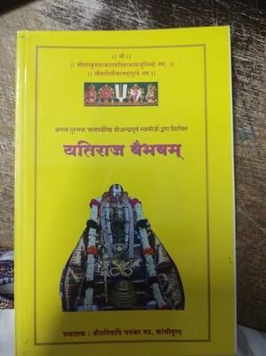 Yathiraja / Yatiraja Vaibhavam