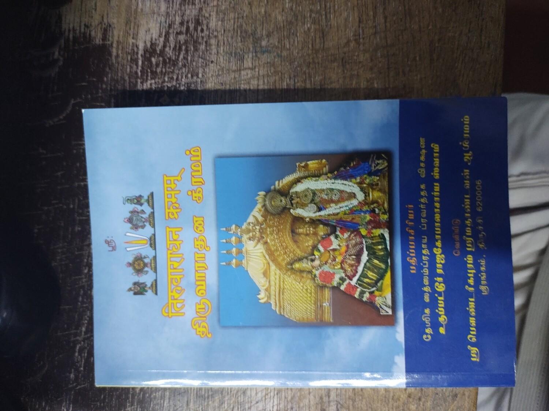 Thiru Aradhana Kramam ,Poundarikapuram