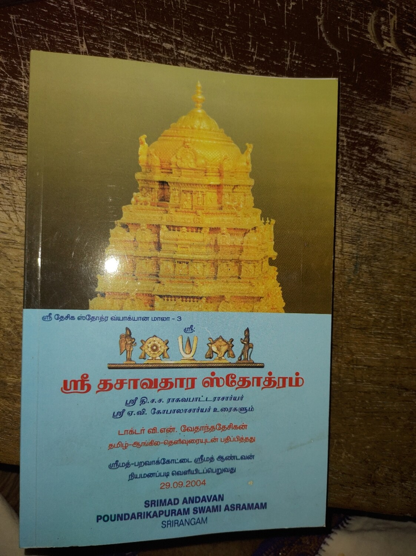 Printed book - Dasavathara stotram poundarikapuram