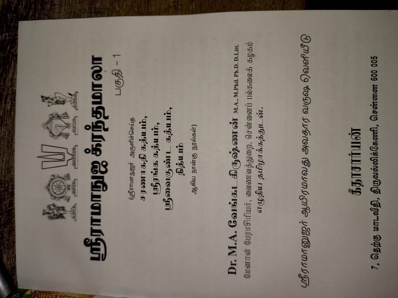 Printed book - ராமானுஜ க்ரந்தமாலா Ramanuja Granthamala - MA Venkatakrishnan swamy