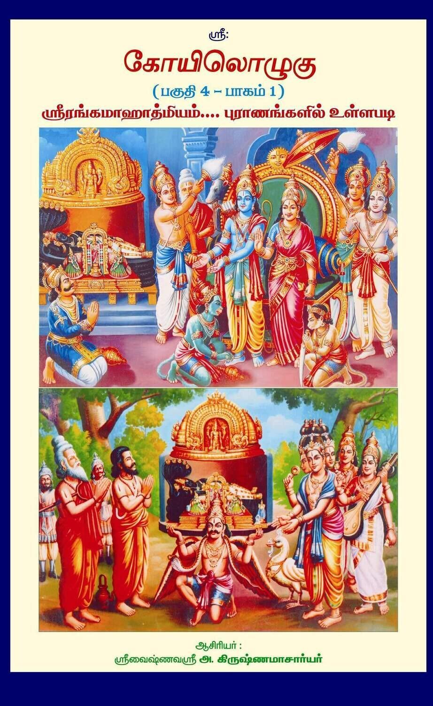 Koilozhugu Part IV  Aninthurai / Foreword portion alone by AV Rangachari swamy.