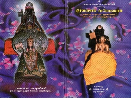 Printed Book Jnanasaram / Prameyasaram ;  ஞானஸாரம் ப்ரமேயஸாரம் வ்யாக்யானம்.