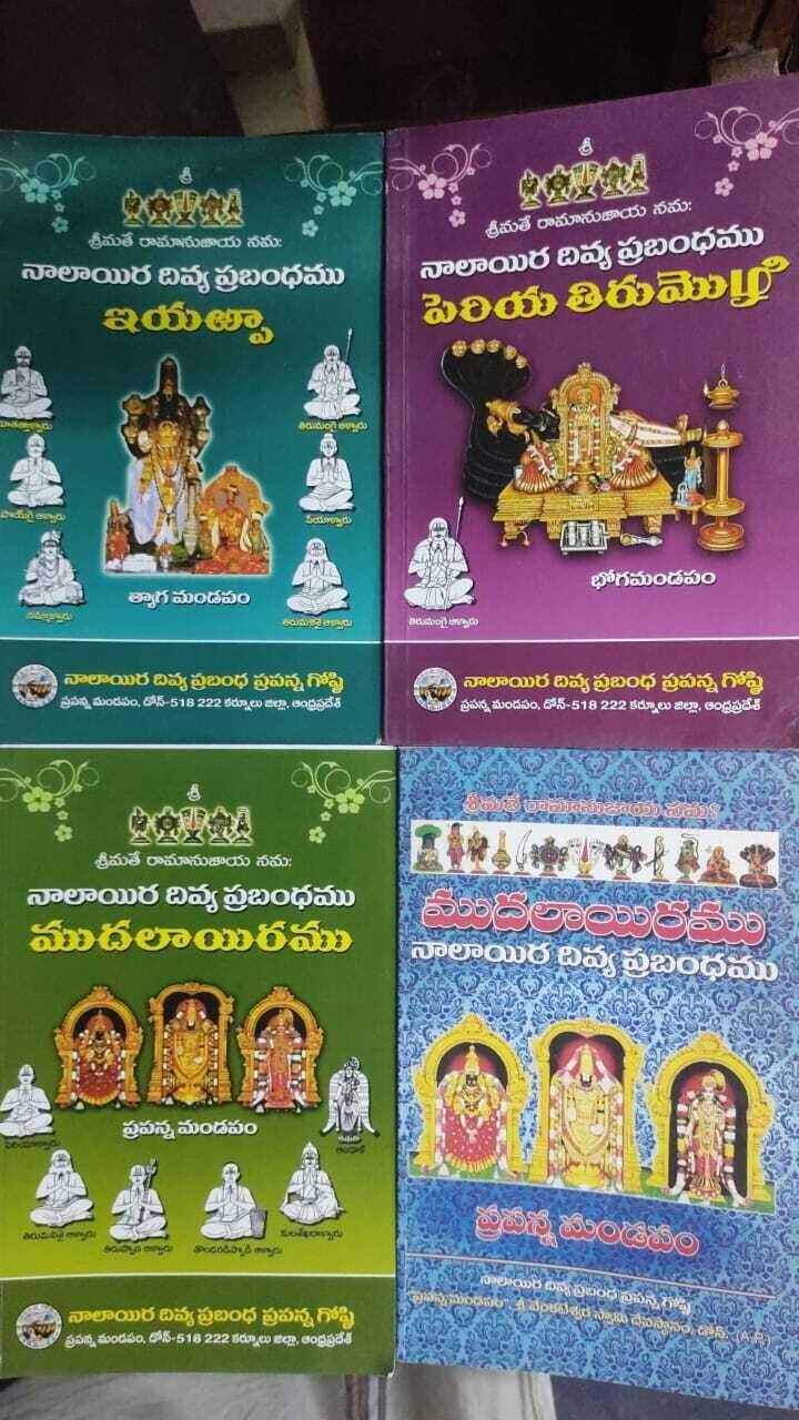 Telugu Nalayira Divya Prabandham only pasurams , No meanings - 4 Vols