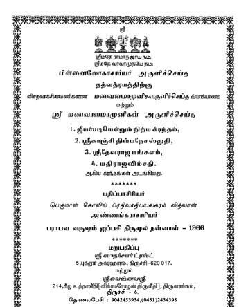 E-Book, Tattvatrayam / Thathvathrayam A4