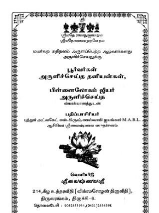 E-Book, Thanian Vyakhyanam