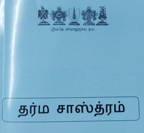 Printed Book - Dharma Sastram / Shastram ; தர்ம சாஸ்த்ரம்
