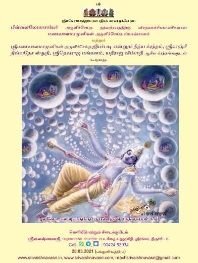 Printed Book - Tattvatrayam / Thathvathraya Vyakhyanam ; தத்வத்ரயம் வ்யாக்யானம்