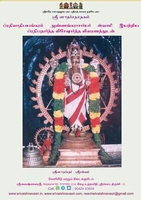 Printed Book - Sudharsana Sathagam PBA swamy urai ; சுதர்ஸன சதகம் உரை