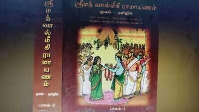 Valmiki Ramayanam Big letters Bold print Tamil,in 2 vols - Bhagavan Nama Publications