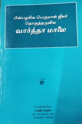 Printed Book - Varthamalai, Text only in Tamil,Santhi Sadhana Trust ; வார்த்தாமாலை,மூலம் ,தமிழில்,சாந்தி சாதனா ட்ரஸ்டு