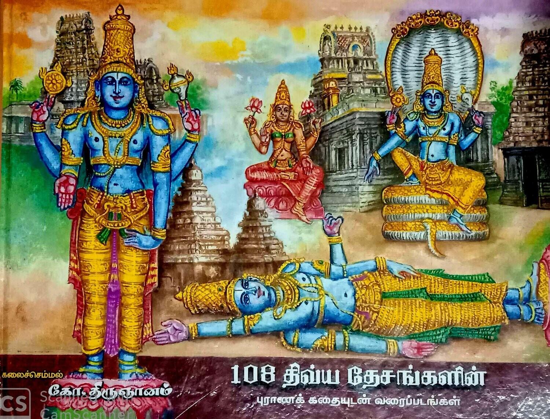 108 Divyadesam Line drawings with puranic story - Thirugnanam