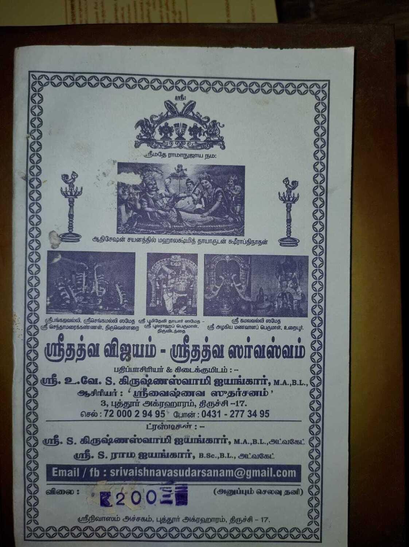 Sri Tathva Tattva Sarvaswam -   ஸ்ரீ தத்வ சர்வஸ்வம் , புத்தூர் ஸ்வாமி