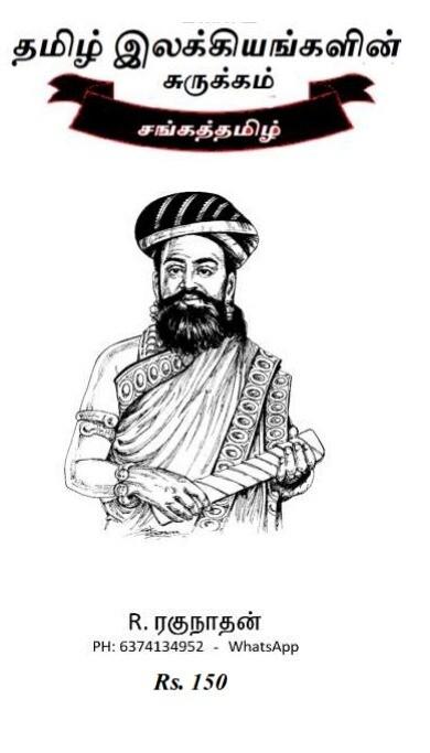Printed Book - Tamil Ilakkiyangalin surukkam ;  தமிழ் இலக்கியங்களின் சுருக்கம்