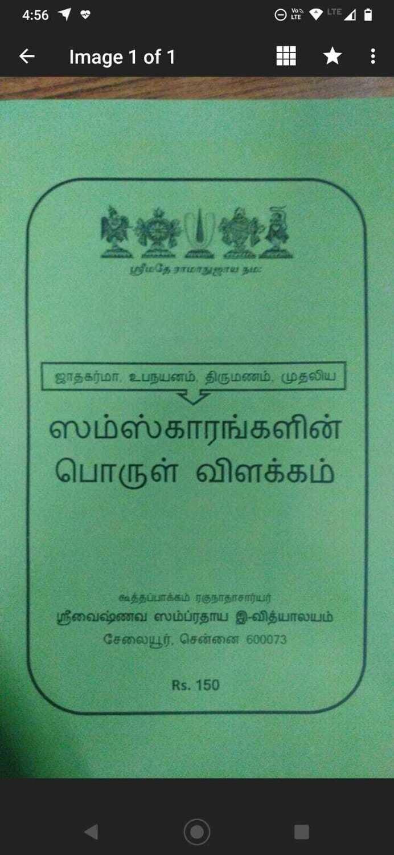 Printed Book -  Samskaras or Samskarams explained in Tamil ;  ஸம்ஸ்காரங்களின் பொருள் விளக்கம்