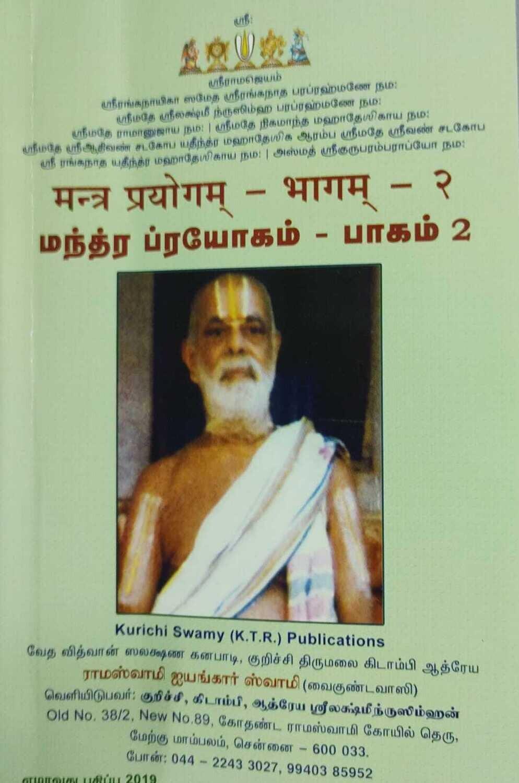 Mantra Prayogam Part 2 - மந்த்ர ப்ரயோகம் - பாகம் 2 , KTR
