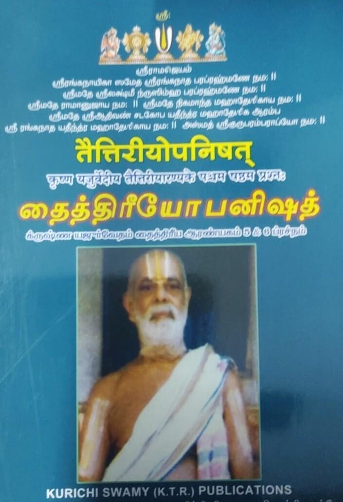 Printed Book - Taittriya Upanishad / Taittriyopanishad / thaithriya upanishad ,  5&6 Prashnams -  தைத்ரீய உபநிஷத் ஆரண்யகம், 5 &6 ப்ரச்னம் KTR