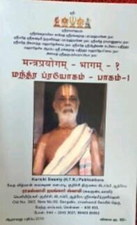 Mantra Prayogam Part I - மந்த்ர ப்ரயோகம் , பாகம் 1, KTR