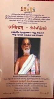 Achidram - Achitram ,Achchidram - Achchitram ,  அச்சித்ரம், KTR