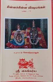 Author provided book as it is , Xerox book , chinna chinna vishayangal I - சின்ன சின்ன விஷயங்கள் 1, உருப்பட்டூர் ஸ்வாமி