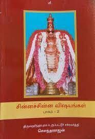 Printed Book - Chinna Chinna  Vishayangal சின்ன சின்ன விஷயங்கள் பாகம் 2 , உருப்பட்டூர்