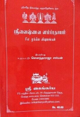 Printed Book - Sri Vaishnava Sampradayam - sila mukkiya vishayangal, Uruppattur swamy