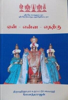 printed book - Yen Enna Edharku Uruppattur swamy ; ஏன்? என்ன ? எதற்கு? உருப்பட்டூர்