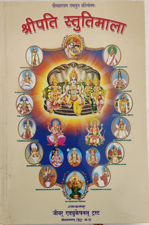 Sripati Sthuthi Mala / Sripathi Sthuthi Mala - Hindi, JET publication. 370 pages Demy 1/8 size