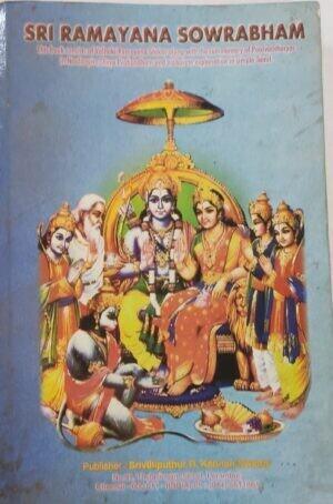 Sri Ramayana Sourabham / Sowrabham - English