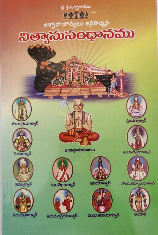 Thenkalai Nithyanusandhanamu / Nithyanusanthanamu / Nithya Anusanthanam - Telugu