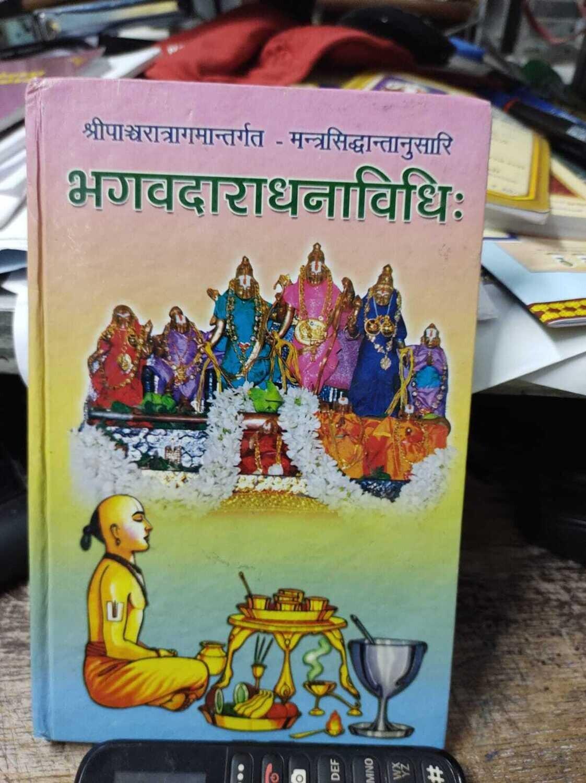 Bhagavat Aradhana Vidhi - Hindi , JET