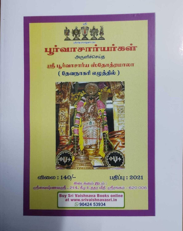 Printed Book ,Poorvacharya / Purvacharya stotramala Sanskrit or Devanagari script