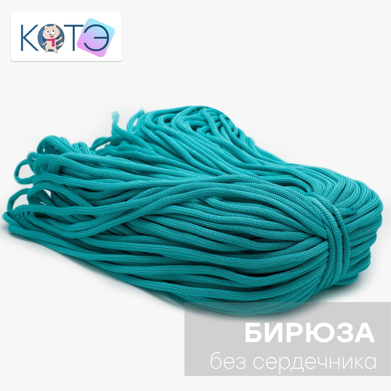 Полиэфирный шнур без сердечника. ГАЛОЧКА. Цвет: Бирюза