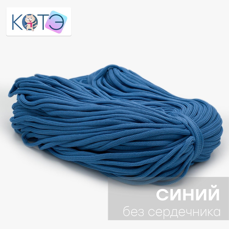 Полиэфирный шнур без сердечника. ГАЛОЧКА. Цвет: Синий