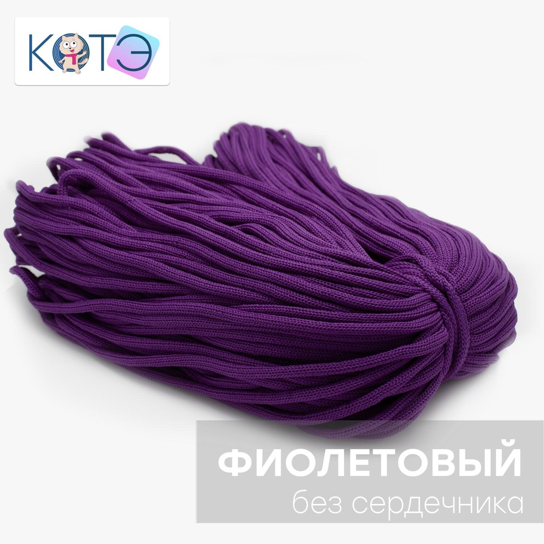Полиэфирный шнур без сердечника. ГАЛОЧКА. Цвет: Фиолетовый